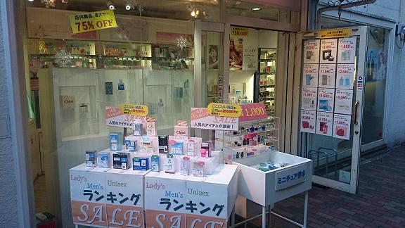 渋谷香水1.jpg