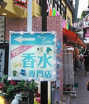 渋谷香水看板.jpg